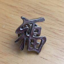 VINTAGE 1984 WORLD'S FAIR PIN JAPAN PAVILION PIN SILVER JAPANESE SYMBOL PIN