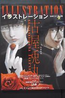 "JAPAN Magazine: Illustration 2016 March ""Usamaru Furuya"""