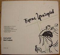 Boris Grigoriev Rare Catalog of Exhibition Russian avant-garde painting graphic