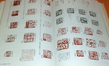 Primer of Seal Carving book Japan Japanese seal-engraving cutting zhuanke #0784
