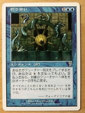 Equilibrium Japanese 7th Edition mtg SP/MP