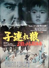 LONE WOLF AND CUB BABY CART AT RIVER STYX Japanese B2 poster TOMISABURO WAKAYAMA