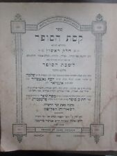 Judaica Jewish Hebrew KESES HASOFER Germany Munich 1947, DP Holocaust Survivors.