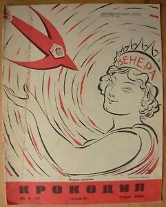 5/1961 Magazine KROKODIL Venera Russian Soviet space politic poster Humor Satire