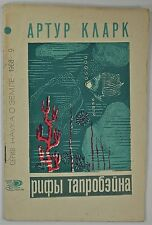 """Arthur CLARKE """"The Reefs of Taprobane"""" -1968; Very Rare First Russian Edition."""