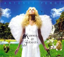 ANTONIS REMOS - Alithies Kai Psemata / Greek Music CD 2008