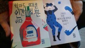 libri in coreano
