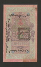 Tannu Tuva,10 Lan on 10 Rubles Banknote,ND,(1925),About Uncirculated Cat#4