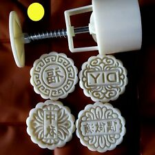 New Round Shape Hand pressure Moon Cake pastry Mold 75g 1 MOLD 4 Stamps