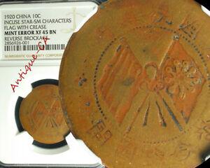 ✪ 1920 China Republic 10 Cash *MINT ERROR* REVERSE FULL BROCKAGE NGC XF 45