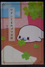 JAPAN Mamegoma Book: Watashi to Mamegoma Nikki (Yonemuramayumi)