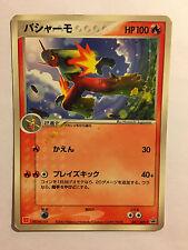 Pokemon Card / Carte BLAZIKEN Promo 047/ADV-P