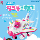 Pinkfong Baby Shark Singing Airplane Toy Korean 18 Songs LED Light for Kids