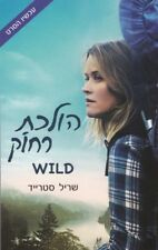 WILD Sheryl Strayed HEBREW softcover book reese witherspoon cover