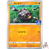 Pokemon Card Japanese - Rolycoly 042/S-P - PROMO Sword and Shield