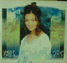 Sammi Cheng 郑秀文 - 快乐迷宫