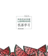 机器学习【首届京东文学奖-年度新锐入围作品】 周志华