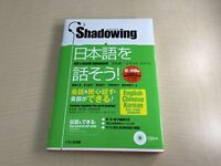 Shadowing Let's Speak Japanese Beginner to Intermediate Edition Tankobon