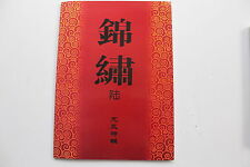 JINXIU 6 Tattoo Flash Magazine Art Book Dragon Phoenix Chinese Style