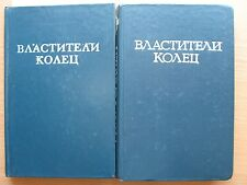 Book The Hobbit Tolkien Russian Lord Ring Keepers Rare Old Vintage 1991 Rare