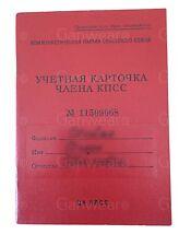 Soviet Communist Party Membership Book Record Registration Card USSR Memorabilia
