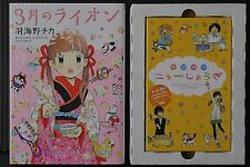 JAPAN Chica Umino manga: March Comes in Like a Lion vol.9 Limited Edition