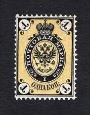 Russia 1866 stamp Zagor#17 horiz Wmk perf 14 1/4:15 MNH CV=22$