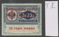 Russia 1922 Consular stamp Mi 1 MNH OG