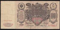 RUSSIA ------ 100  ROUBLES  1910 ----- F ----- RARE SIGNATURE ----