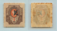 Armenia 1919 SC 103a mint black . rta9049