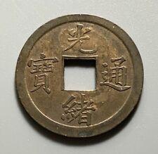 High Grade Antique China Qing Guangxu Kwangtung Milled 1 Cash Coin