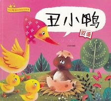 Bilingual English - Mandarin Chinese - The Ugly Duckling