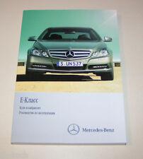 Руководство по эксплуатации Mercedes W 207 E-Класс Купе и Кабриолет - 2011!