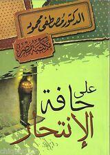 مصطفي محمود...علي حافة الأنتحار .Dr.Moustafa Mahmoud