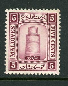 Maldive Islands Scott #13 MH Minaret of Juma Mosque 5c brown lake CV$42+