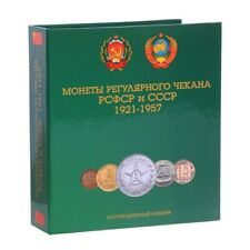✔ Russia Album for coins regular coinage of the RSFSR and the USSR 1921 - 1957