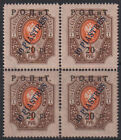 Russian Levant 1918 Civil War Odessa Bl. of 4 with Subtype Ovpt. MH*/MNH** Rare!