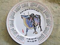 """Chinese Decorative Porcelain Plate Year of the Bull Calendar 10.5"""" MINT"""