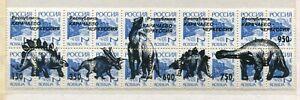 LOCAL_9_2 1991 Russia KARACHAY-CHERKESSIA dinosaurs 2 rub OVERPRINT SURCHARGE