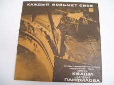 RUSSIAN LP - Melodia - LP