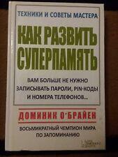 How to Develop Super Memory / как развить суперпамять IN RUSSIAN