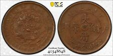 1907 China Empire 10 Cash CL-KN.64 Y-10k.6 PCGS XF-45