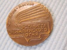 USSR 1980 Summer Olympic Game Torch Relay Participation Medal.