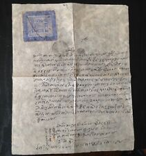 RARE!! NEPAL LANDLORD STAMP OF COMPANY RUPEE 1 - COMPLETE DOCUMENT