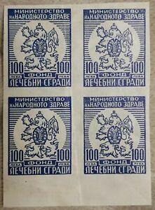 Bulgaria 1930's revenue stamp 100L Fund healing buildings block of 4 MH* OG seeR
