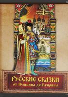 Русские сказки от Пушкина до Куприна Russian kids book