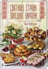 "Book in Ukrainian - ""Western Ukrainian Holiday Meals"""