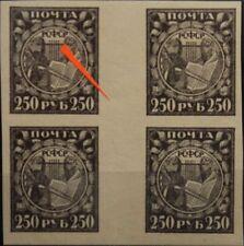 Russia rusia 1921 158 I X 183 Gutter ZST misma Historia libro liberación trabajo mnh