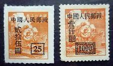 CHINA - CHINY - UNUSED