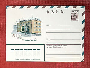 Russia / Soviet Union / USSR - stamped air envelope - architecture / post office